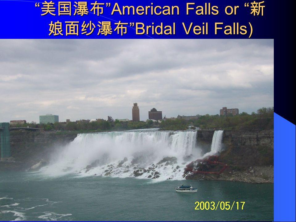美国瀑布 American Falls or 新 娘面纱瀑布 Bridal Veil Falls)