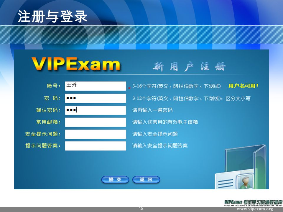 www.vipexam.org 15 注册与登录