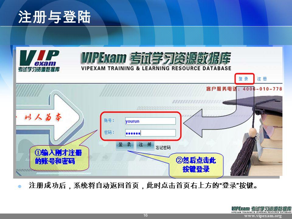 www.vipexam.org 16 注册与登陆 注册成功后,系统将自动返回首页,此时点击首页右上方的 登录 按键。