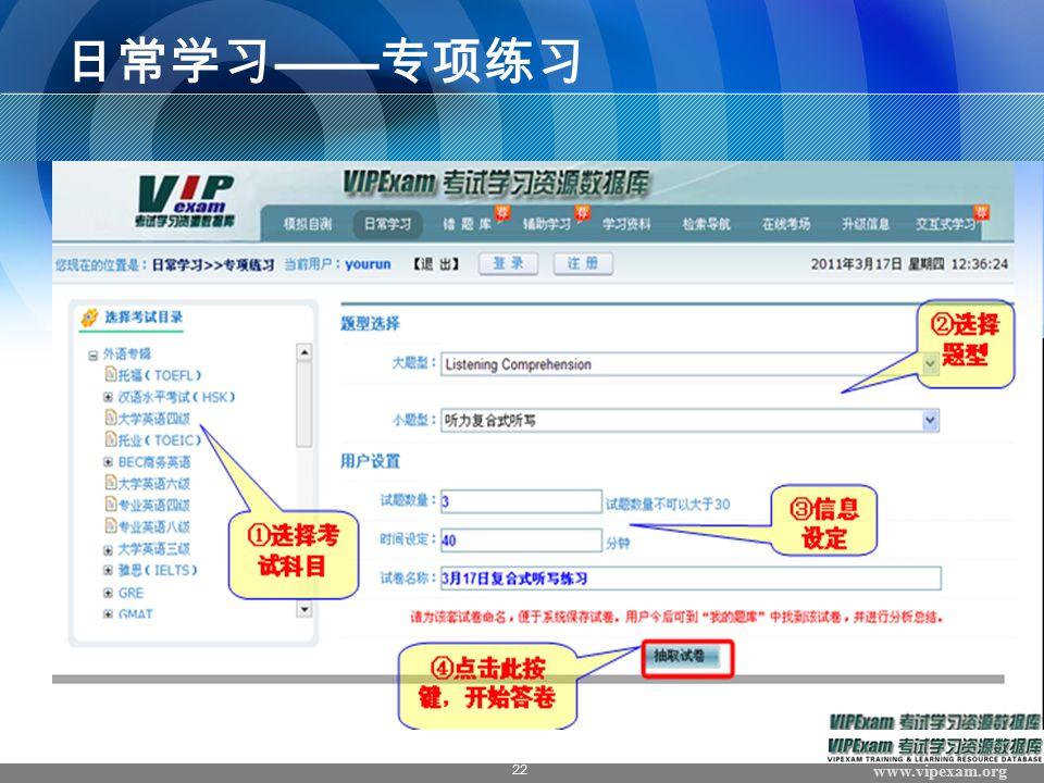 www.vipexam.org 22 日常学习 —— 专项练习