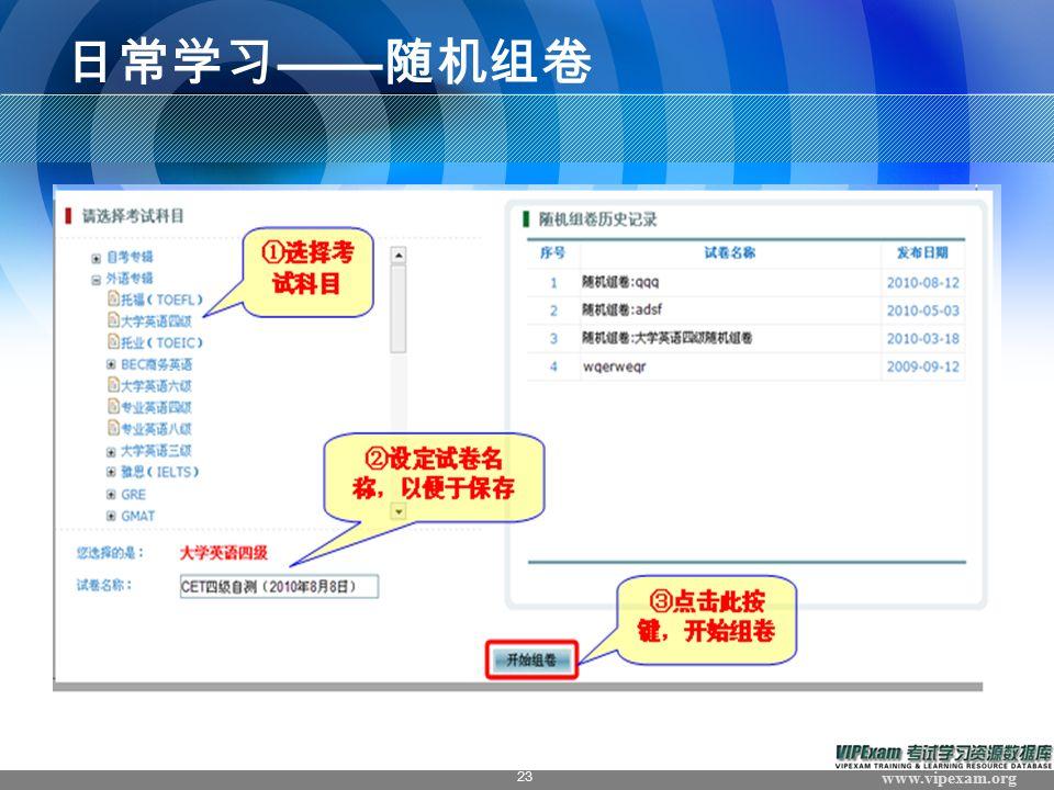 www.vipexam.org 23 日常学习 —— 随机组卷