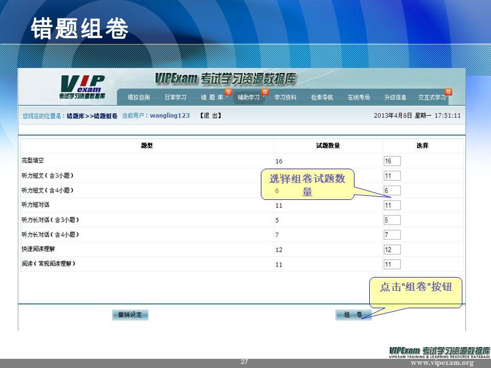 www.vipexam.org 27 错题组卷 点击 组卷 按钮 选择组卷试题数 量
