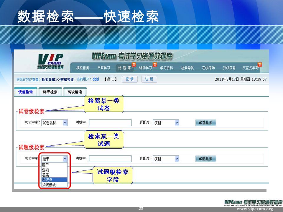 www.vipexam.org 30 数据检索 —— 快速检索 试题级检索 字段 检索某一类 试卷 检索某一类 试题