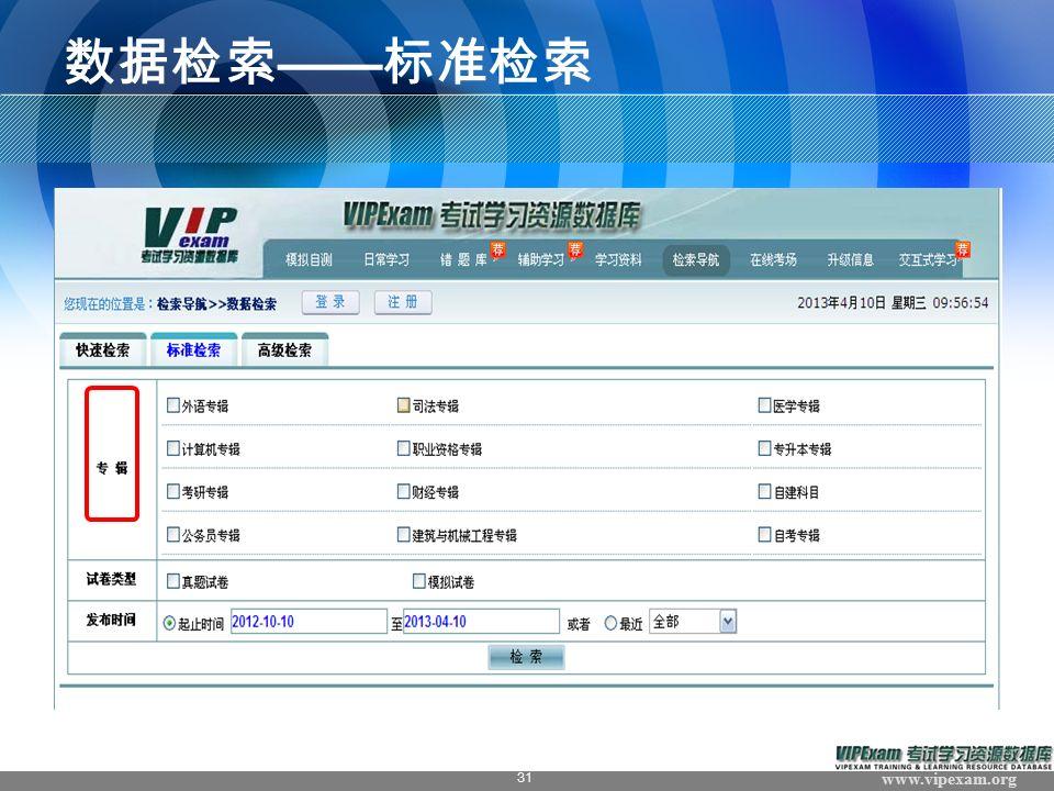 www.vipexam.org 31 数据检索 —— 标准检索