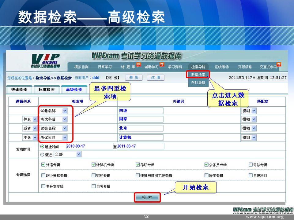 www.vipexam.org 32 数据检索 —— 高级检索 点击进入数 据检索 开始检索 最多四重检 索项