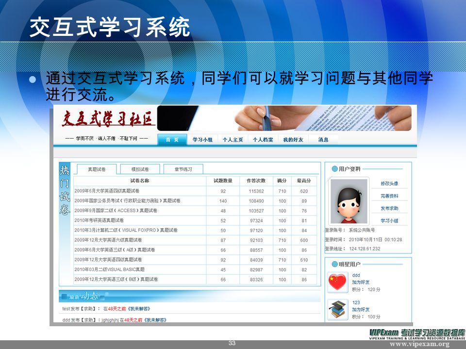 www.vipexam.org 33 交互式学习系统 通过交互式学习系统,同学们可以就学习问题与其他同学 进行交流。