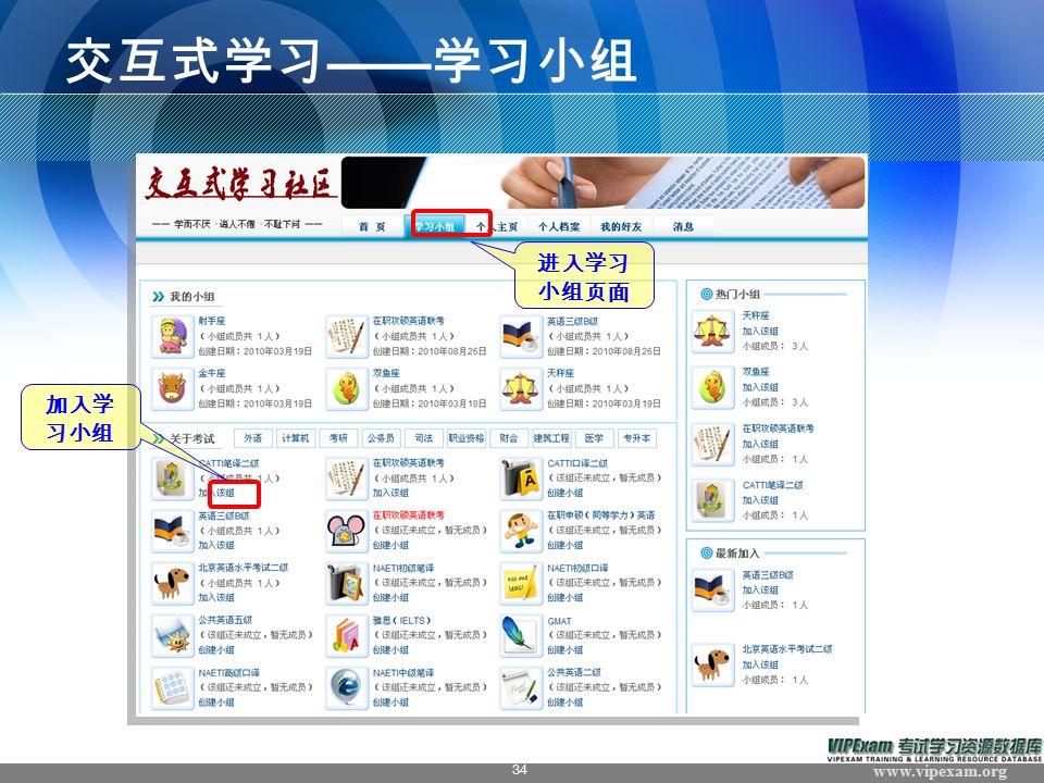 www.vipexam.org 34 交互式学习 —— 学习小组 进入学习 小组页面 加入学 习小组