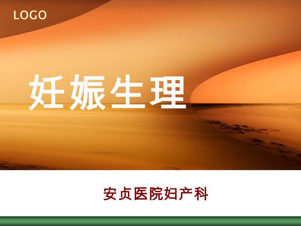 LOGO 妊娠生理 安贞医院妇产科