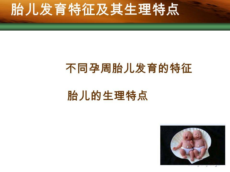 Company Logo 不同孕周胎儿发育的特征 胎儿的生理特点 胎儿发育特征及其生理特点