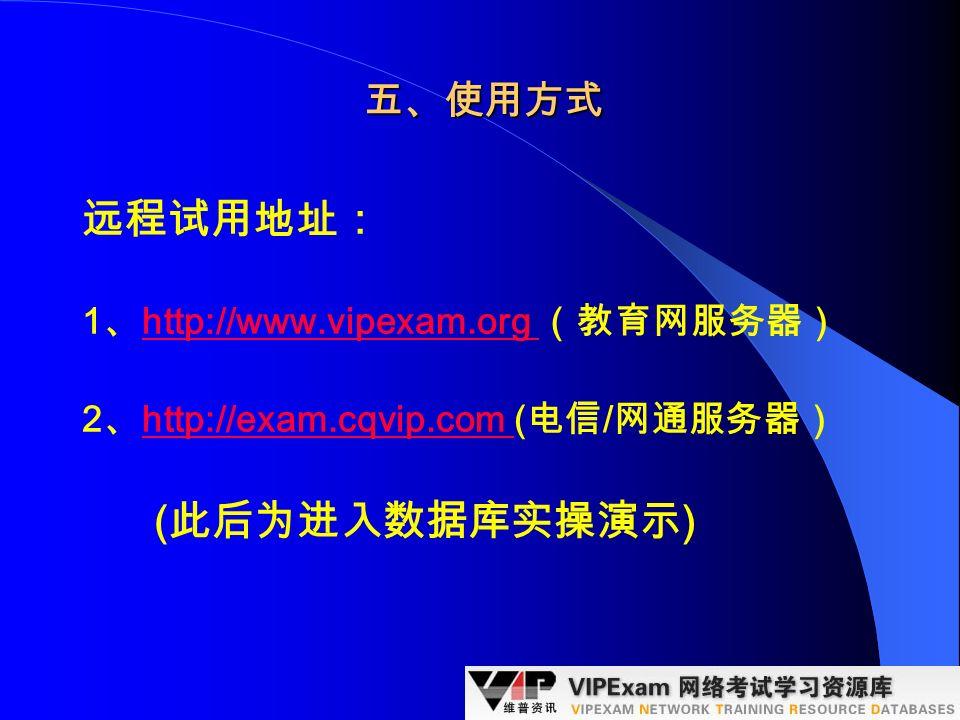 五、使用方式 远程试用地址: 1 、 http://www.vipexam.org (教育网服务器) http://www.vipexam.org 2 、 http://exam.cqvip.com ( 电信 / 网通服务器) http://exam.cqvip.com ( 此后为进入数据库实操演示 )
