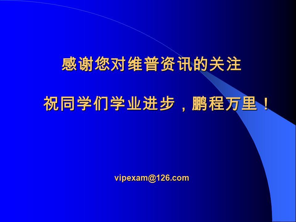 感谢您对维普资讯的关注 祝同学们学业进步,鹏程万里! vipexam@126.com