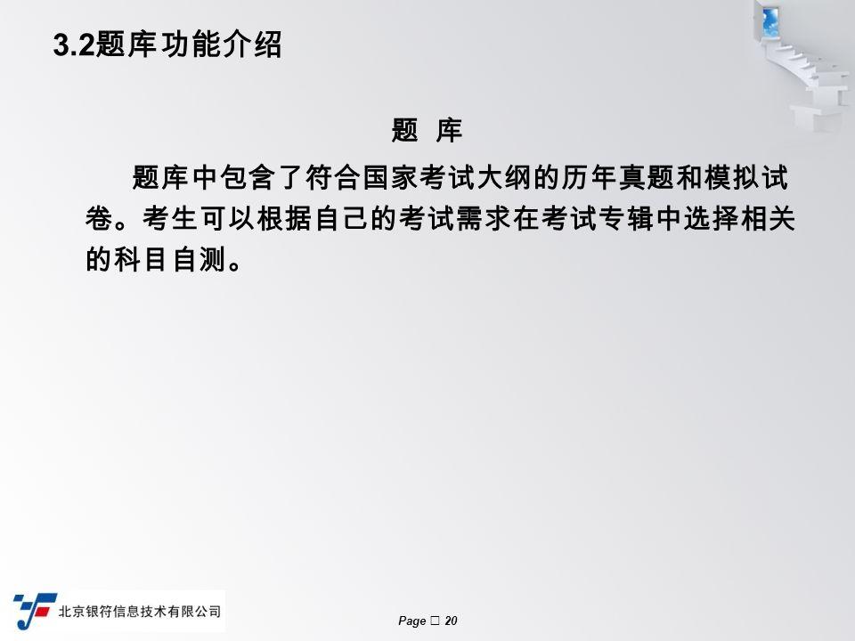 Page  20 3.2 题库功能介绍 题 库 题库中包含了符合国家考试大纲的历年真题和模拟试 卷。考生可以根据自己的考试需求在考试专辑中选择相关 的科目自测。