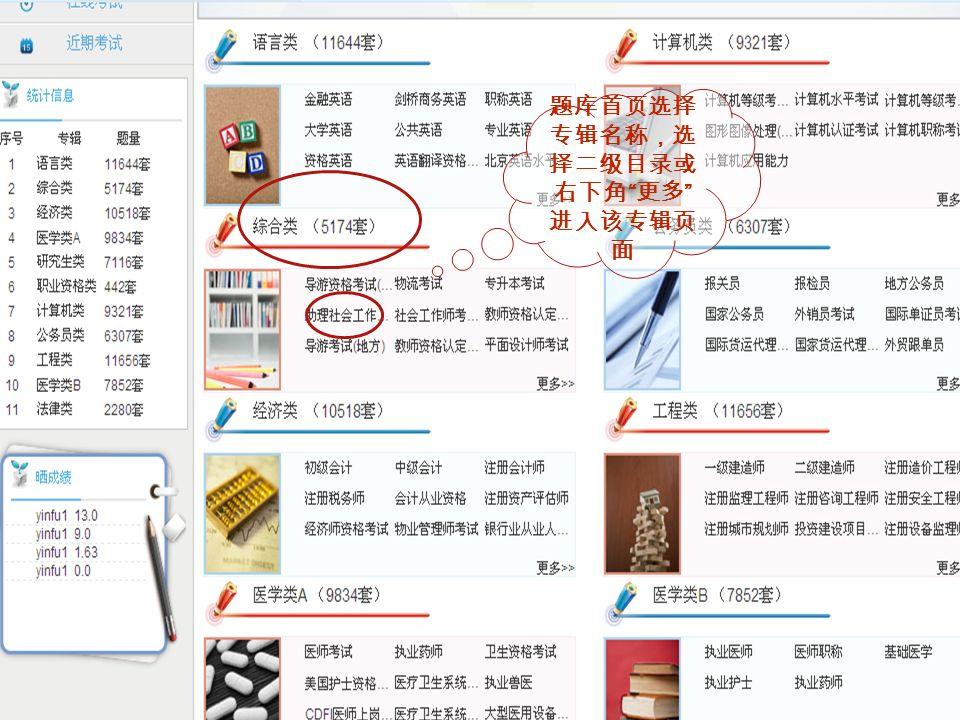 Page  21 题库首页选择 专辑名称,选 择二级目录或 右下角 更多 进入该专辑页 面
