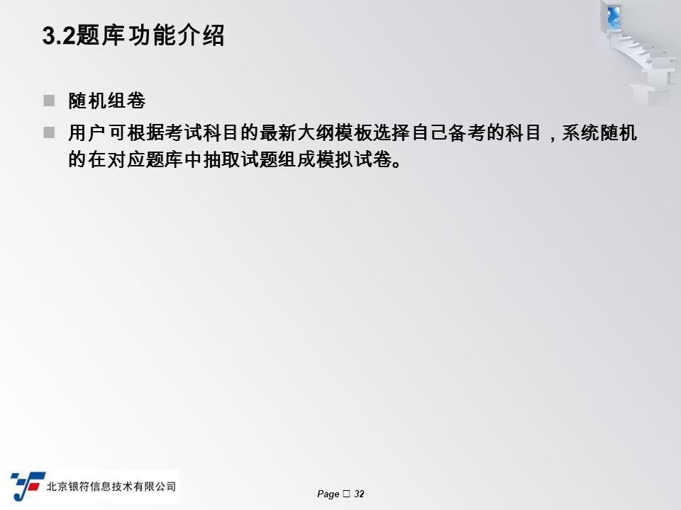 Page  32 3.2 题库功能介绍 随机组卷 用户可根据考试科目的最新大纲模板选择自己备考的科目,系统随机 的在对应题库中抽取试题组成模拟试卷。