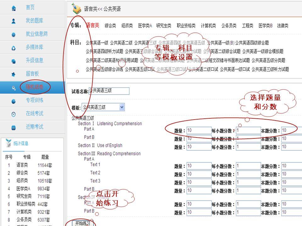 Page  33 专辑、科目 等模板设置 选择题量 和分数 点击开 始练习
