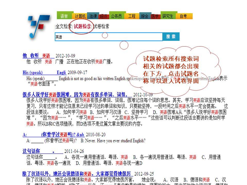 Page  38 试题检索所有搜索词 相关的试题都会出现 在下方,点击试题名 称可以进入试卷界面