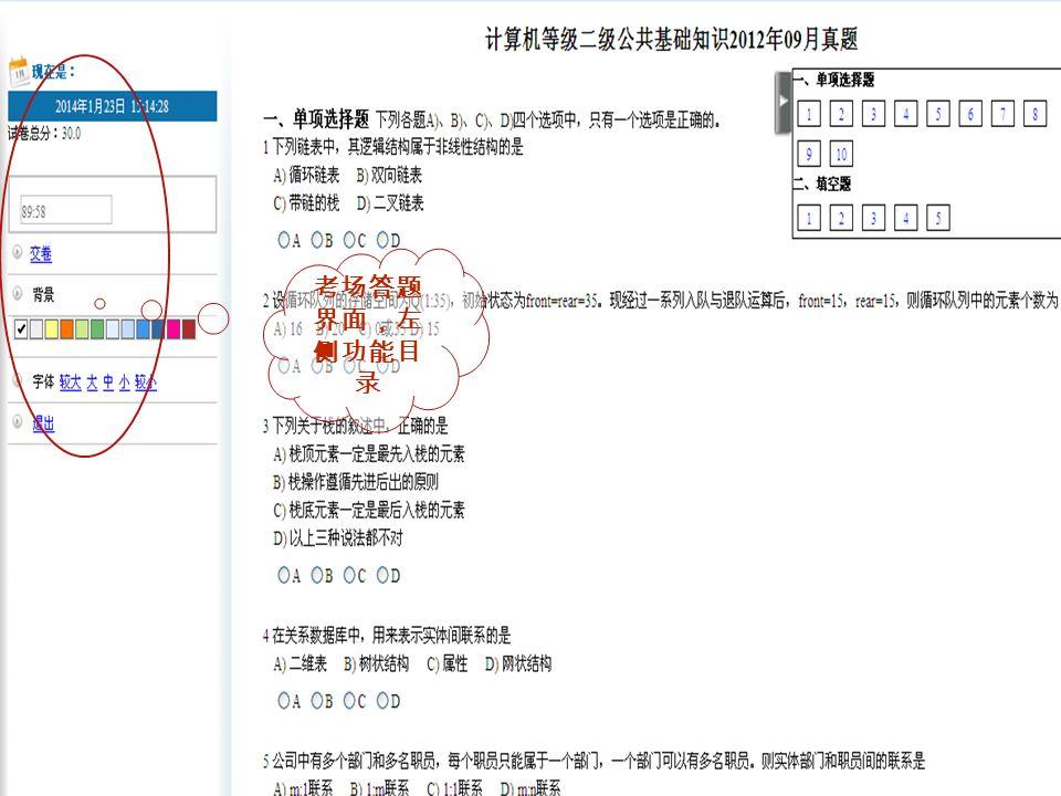 Page  44 考场答题 界面,左 侧功能目 录