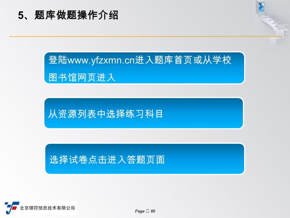 Page  60 5 、题库做题操作介绍 登陆 www.yfzxmn.cn 进入题库首页或从学校 图书馆网页进入 从资源列表中选择练习科目 选择试卷点击进入答题页面