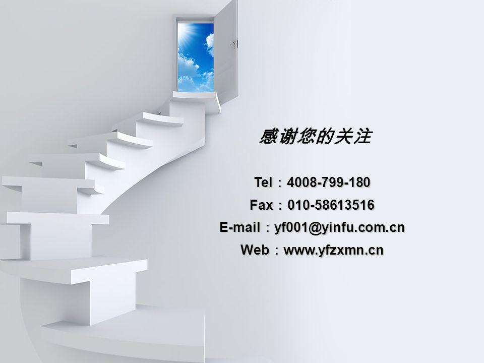 感谢您的关注 Tel : 4008-799-180 Fax : 010-58613516 E-mail : yf001@yinfu.com.cn Web : www.yfzxmn.cn