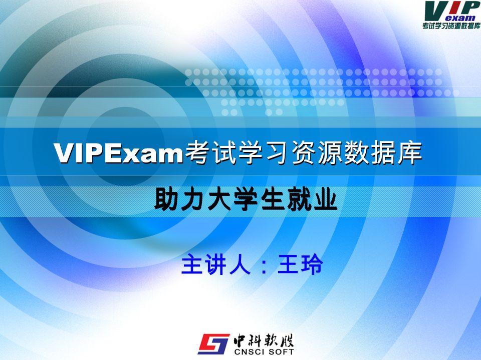 VIPExam 考试学习资源数据库 助力大学生就业 VIPExam 版权作品, 请勿转载或引用 主讲人:王玲
