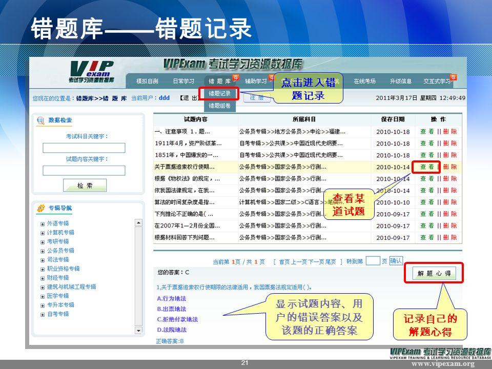 www.vipexam.org 21 错题库 —— 错题记录 点击进入错 题记录 查看某 道试题 显示试题内容、用 户的错误答案以及 该题的正确答案 记录自己的 解题心得