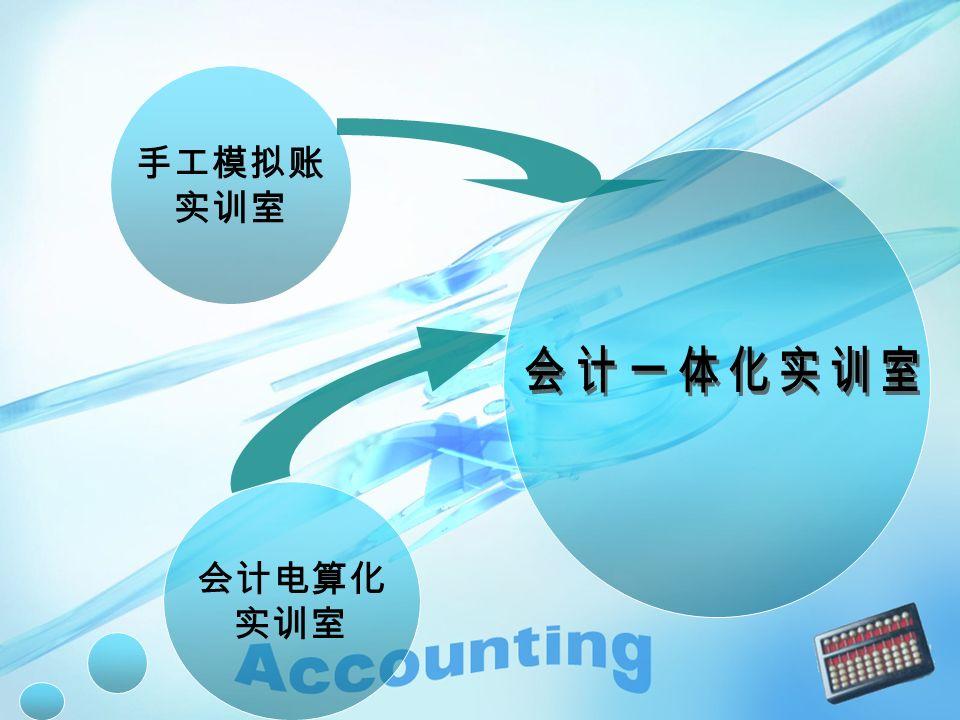 手工模拟账 实训室 会计电算化 实训室