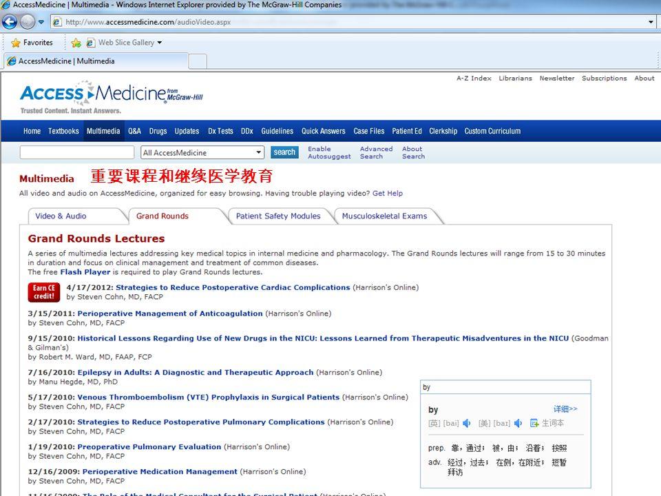 重要课程和继续医学教育