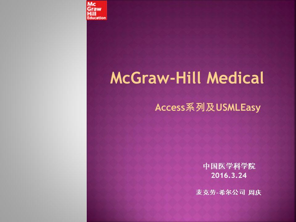 Access 系列及 USMLEasy McGraw-Hill Medical 中国医学科学院 2016.3.24 麦克劳 - 希尔公司 周庆