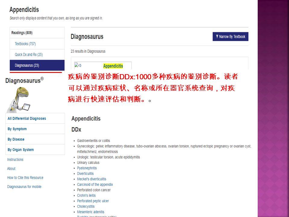 疾病的鉴别诊断 DDx:1000 多种疾病的鉴别诊断。读者 可以通过疾病症状、名称或所在器官系统查询,对疾 病进行快速评估和判断。。