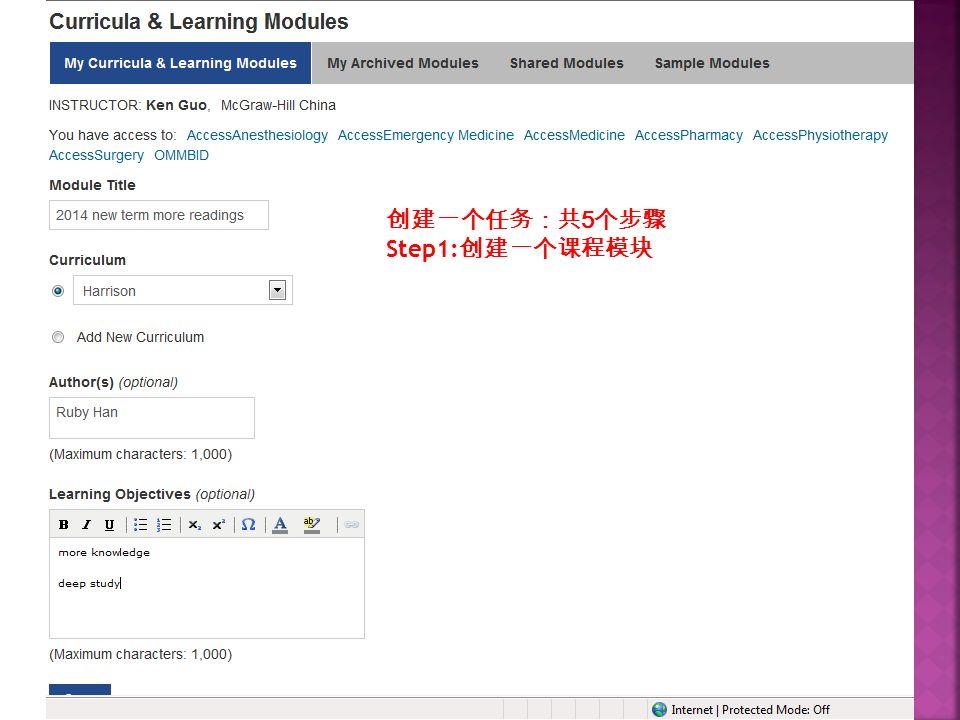 创建一个任务:共 5 个步骤 Step1: 创建一个课程模块
