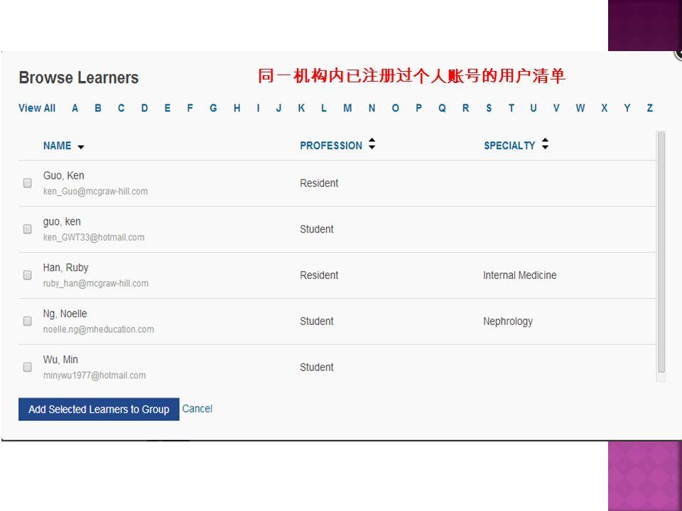 同一机构内已注册过个人账号的用户清单