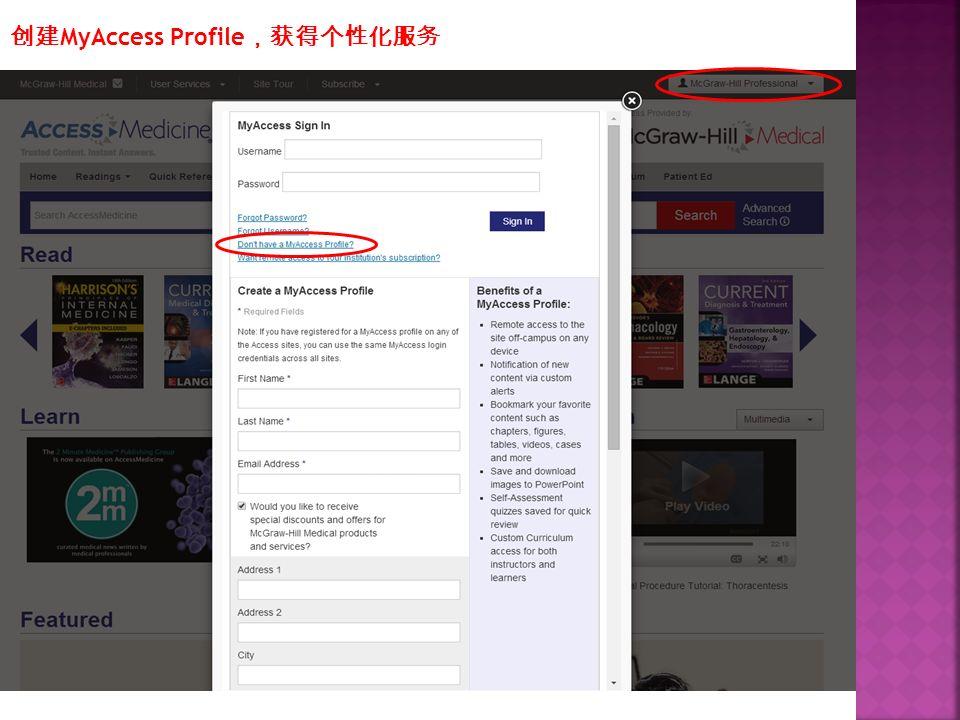 创建 MyAccess Profile ,获得个性化服务