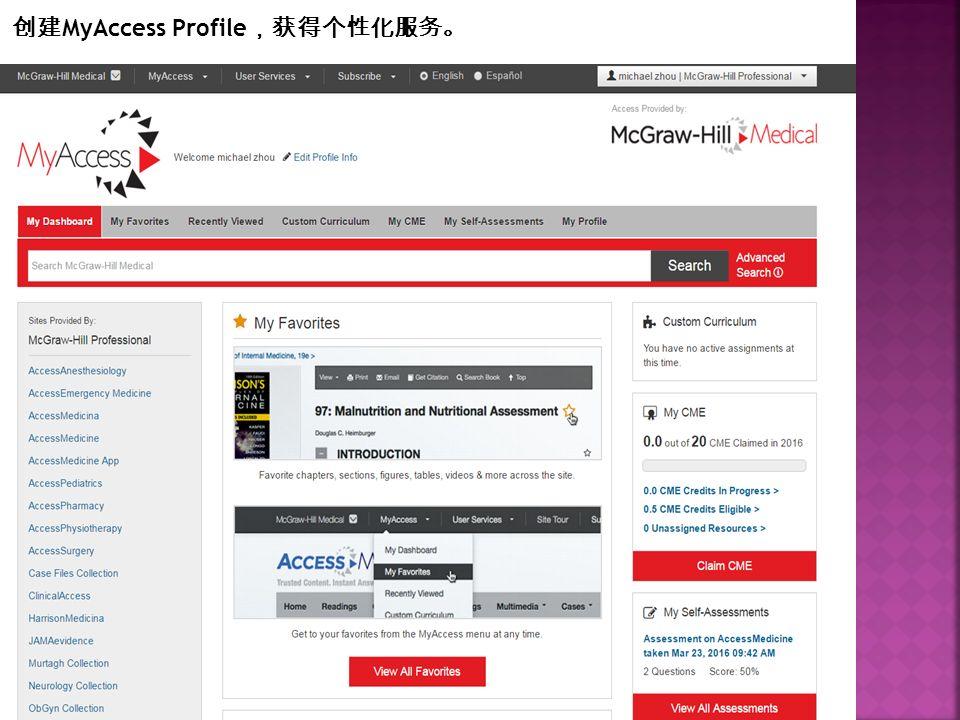 创建 MyAccess Profile ,获得个性化服务。
