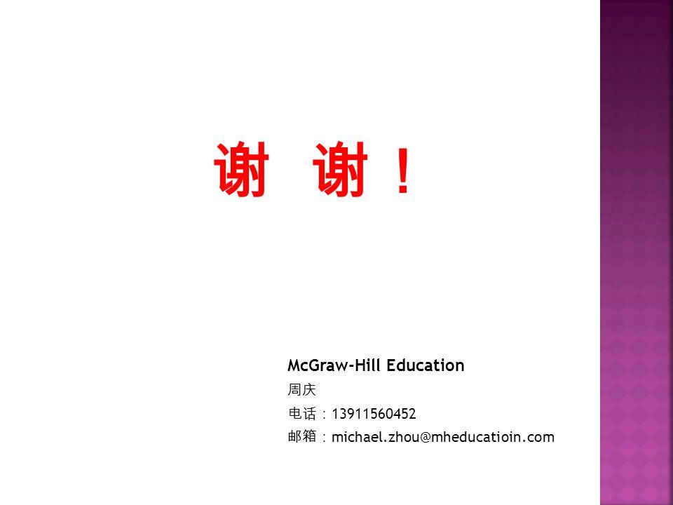 谢 谢! McGraw-Hill Education 周庆 电话: 13911560452 邮箱: michael.zhou@mheducatioin.com