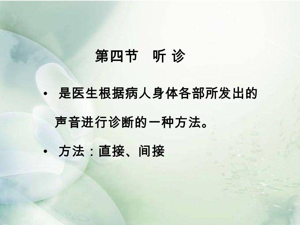 第四节 听 诊 是医生根据病人身体各部所发出的 声音进行诊断的一种方法。 方法:直接、间接