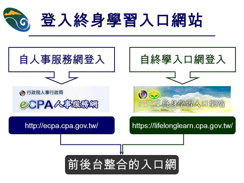自人事服務網登入 http://ecpa.cpa.gov.tw/ 自終學入口網登入 https://lifelonglearn.cpa.gov.tw/ 前後台整合的入口網 登入終身學習入口網站