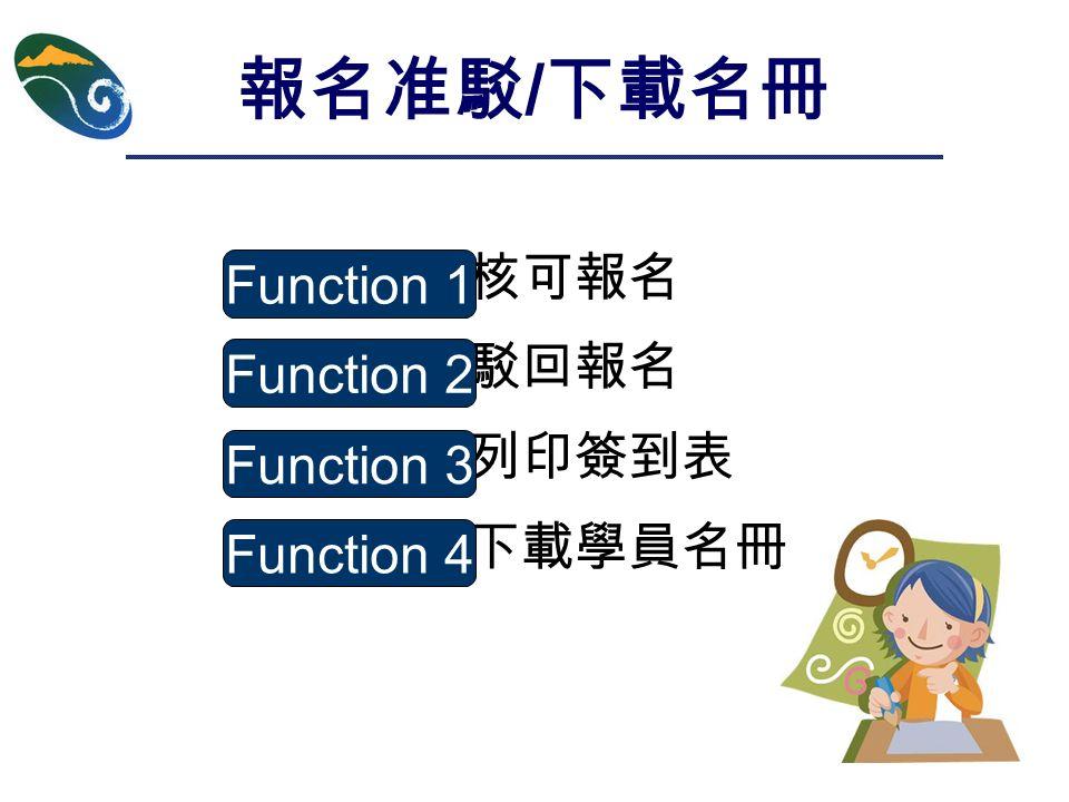 報名准駁 / 下載名冊 核可報名 駁回報名 列印簽到表 下載學員名冊 Function 1 Function 2 Function 3 Function 4