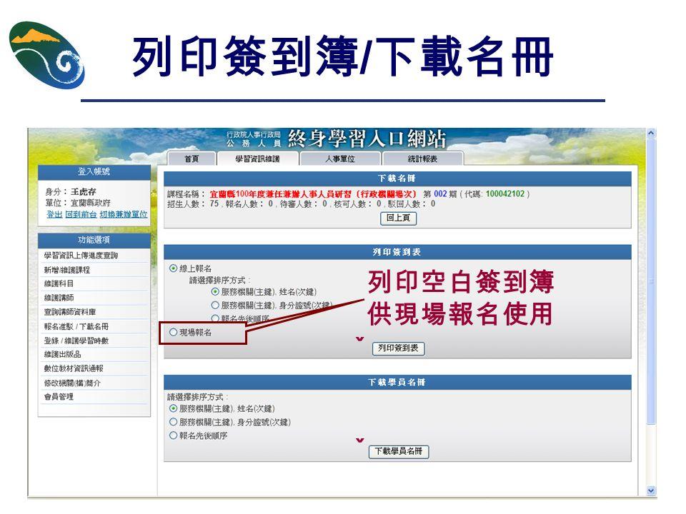 列印簽到簿 / 下載名冊 ˇ ˇ 列印空白簽到簿 供現場報名使用