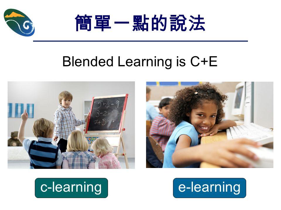 簡單一點的說法 Blended Learning is C+E c-learninge-learning