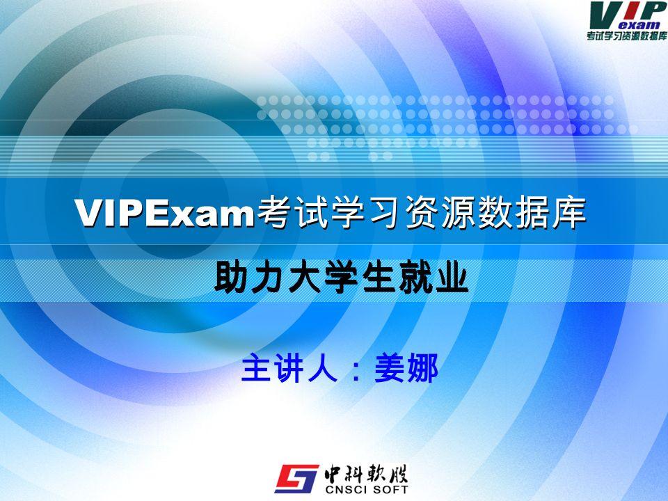 VIPExam 考试学习资源数据库 助力大学生就业 VIPExam 版权作品, 请勿转载或引用 主讲人:姜娜