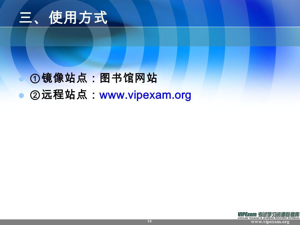 www.vipexam.org 14 三、使用方式 ①镜像站点:图书馆网站 ②远程站点: www.vipexam.org VIPExam 版权作品, 请勿转载或引用