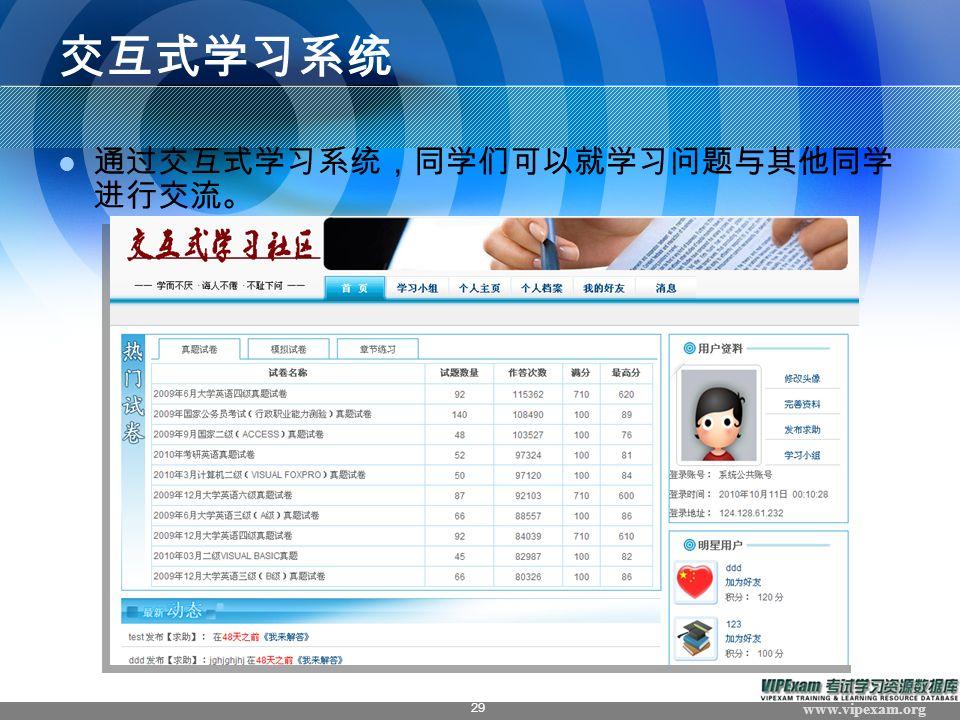 www.vipexam.org 29 交互式学习系统 通过交互式学习系统,同学们可以就学习问题与其他同学 进行交流。