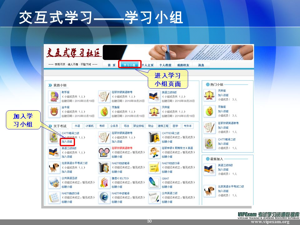 www.vipexam.org 30 交互式学习 —— 学习小组 进入学习 小组页面 加入学 习小组
