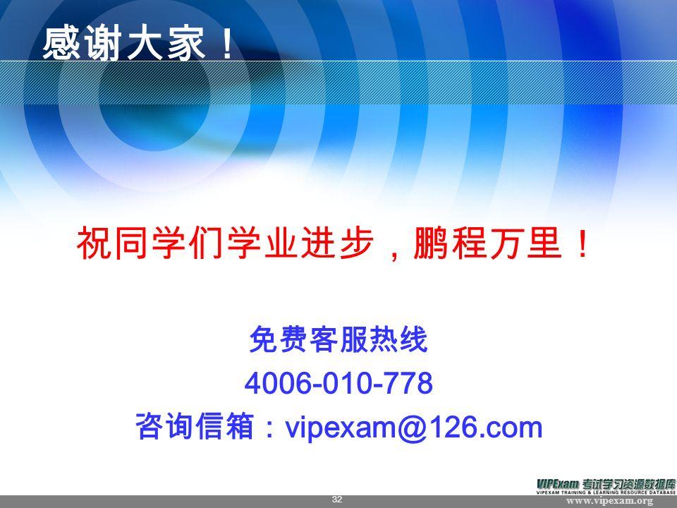 www.vipexam.org 32 感谢大家! 祝同学们学业进步,鹏程万里! 免费客服热线 4006-010-778 咨询信箱: vipexam@126.com