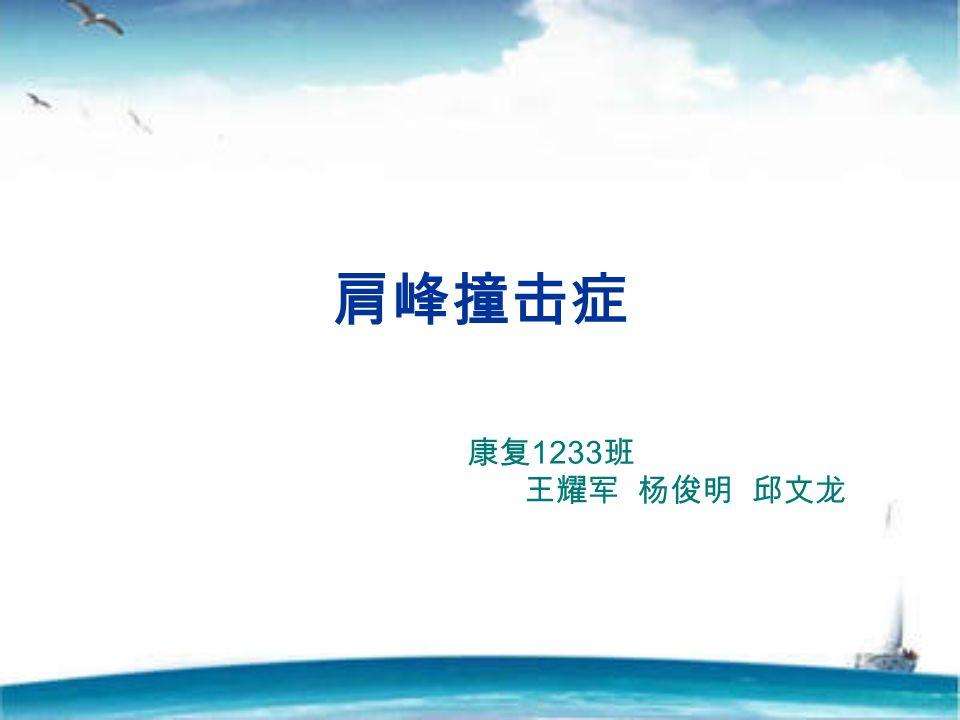 肩峰撞击症 康复 1233 班 王耀军 杨俊明 邱文龙