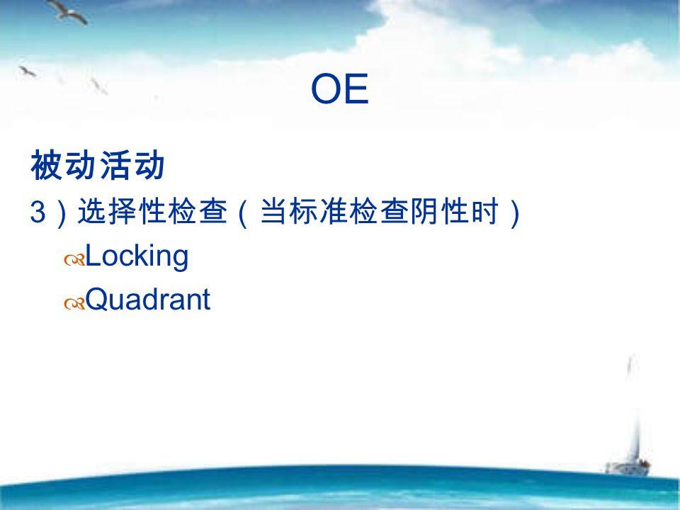 OE 被动活动 3 )选择性检查(当标准检查阴性时)  Locking  Quadrant