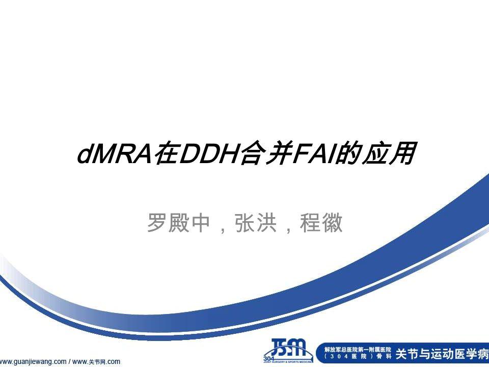dMRA 在 DDH 合并 FAI 的应用 罗殿中,张洪,程徽