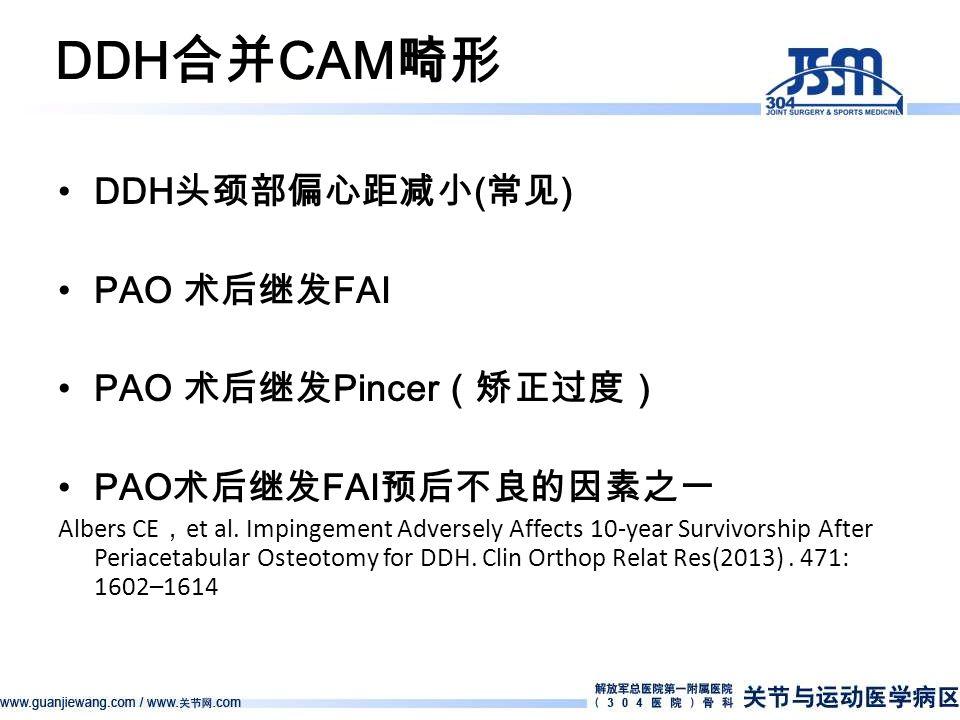 DDH 合并 CAM 畸形 DDH 头颈部偏心距减小 ( 常见 ) PAO 术后继发 FAI PAO 术后继发 Pincer (矫正过度) PAO 术后继发 FAI 预后不良的因素之一 Albers CE , et al.
