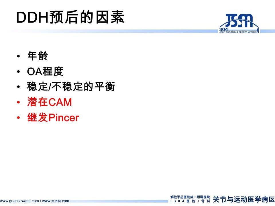 DDH 预后的因素 年龄 OA 程度 稳定 / 不稳定的平衡 潜在 CAM 继发 Pincer