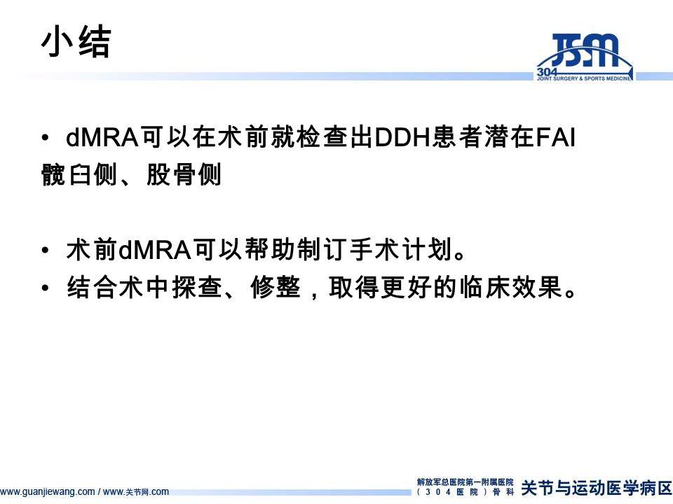 小结 dMRA 可以在术前就检查出 DDH 患者潜在 FAI 髋臼侧、股骨侧 术前 dMRA 可以帮助制订手术计划。 结合术中探查、修整,取得更好的临床效果。